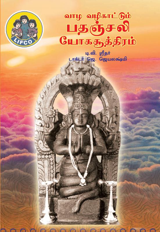 663-WI-pathanjaili-1