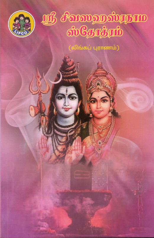 Linga Puranam