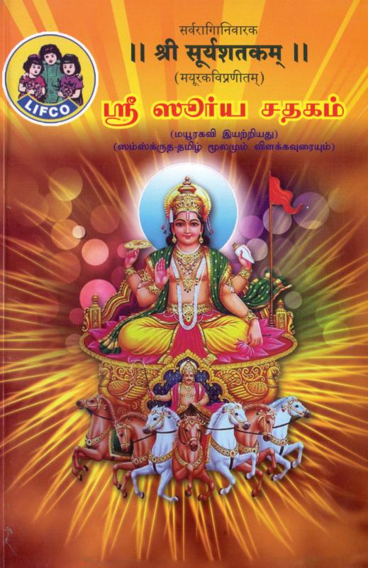 Sri Surya Sathagam