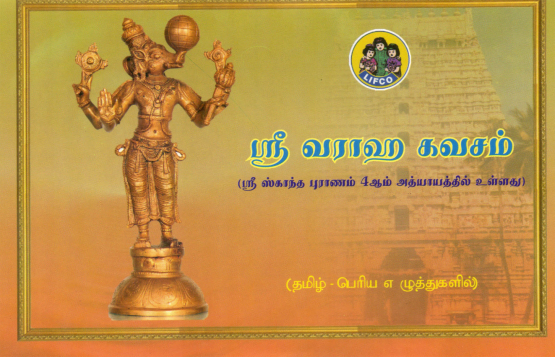 Sri Varaga Kavasam