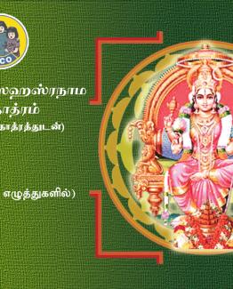 lalitha-Sahasranamavali-trishati-2
